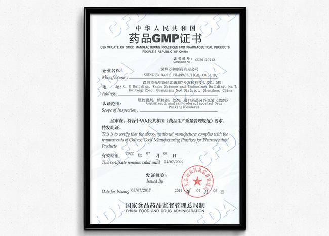 四期GMP证书