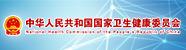 中国人民共和国卫生部