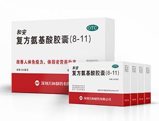 和安 复方氨基酸胶囊(8-11)(OTC)