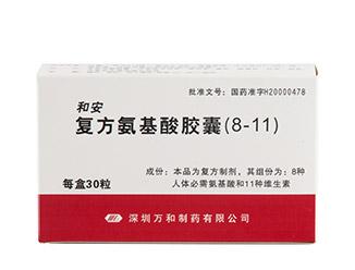和安 复方氨基酸胶囊(8-11)(处方)